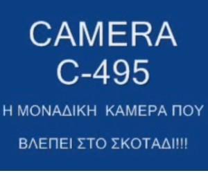 Κρυφή Κάμερα C-495